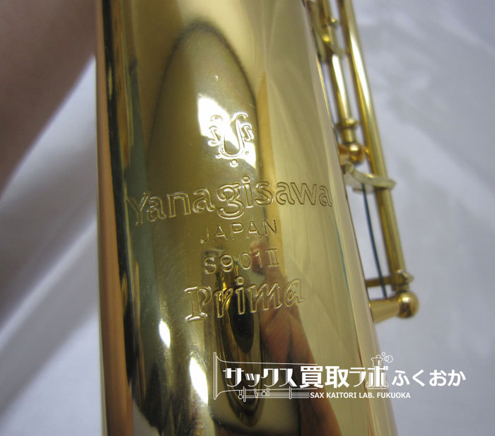 YANAGISAWA ヤナギサワ S-901Ⅱ 中古 ソプラノサックス 00245684のロゴ部分です。