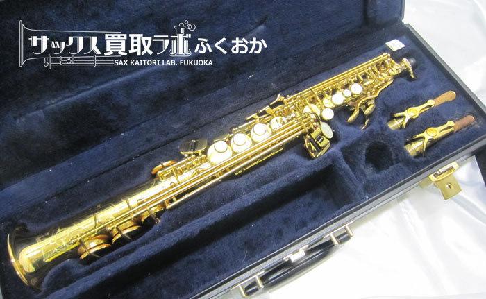 YAMAHA ヤマハ 中古ソプラノサックス YSS-875EXHG 002622