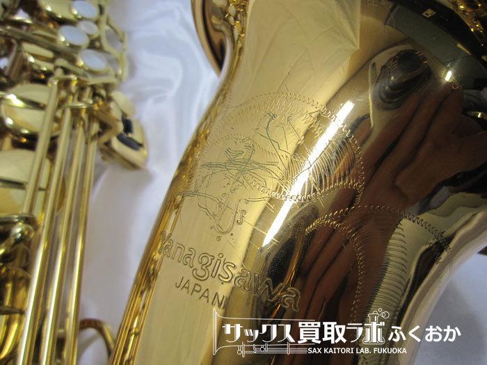 YANAGISAWA ヤナギサワ 中古テナーサックス T-902 ブロンズブラス管体3