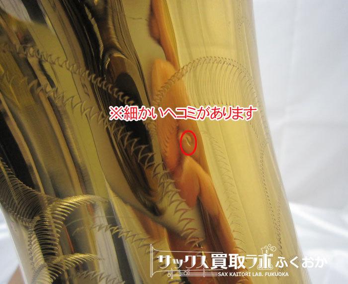 YANAGISAWA ヤナギサワ 中古テナーサックス T-902 ブロンズブラス管体8
