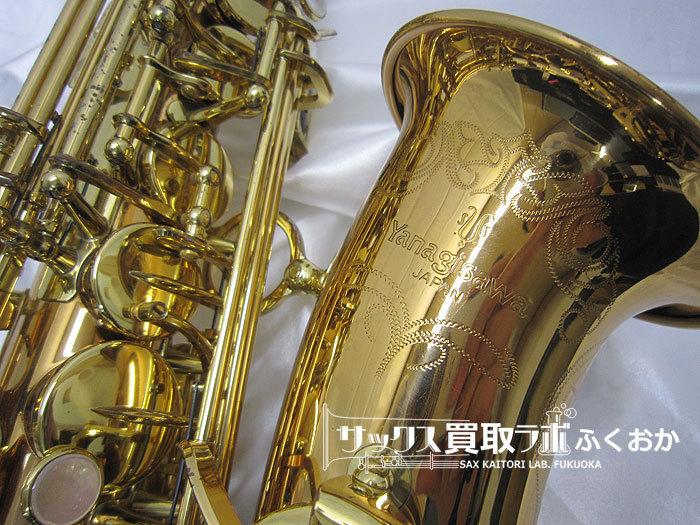 ヤナギサワ A-WO20 中古 アルトサックス ブロンズブラス製 ヘヴィー仕様 00344949のロゴ部分です。