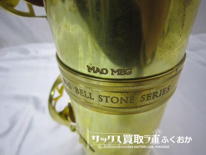 キャノンボール『MAD MEG』中古バリトン・サックスの外観8