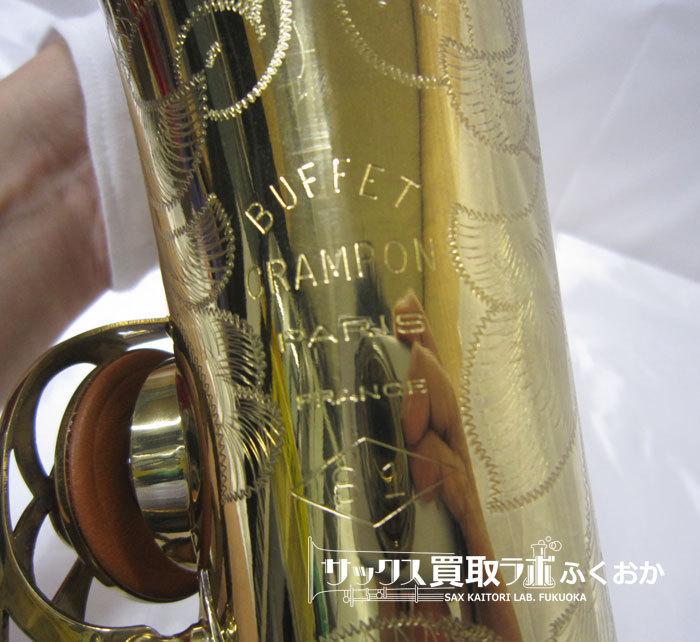 Buffet Crampon ビュッフェ・クランポン S1 中古アルトサックス 25160のロゴ部分です。
