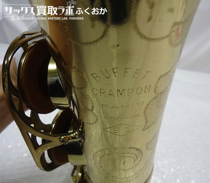 Buffet crampon ビュッフェ クランポン S1 エスワン 中古アルトサックス 30213Aのロゴ部分です。