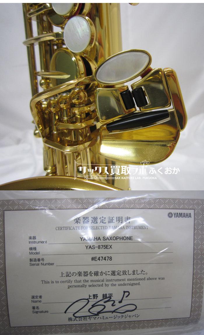 YAMAHA ヤマハ YAS-875EX 中古アルトサックス カスタム G1ネック E47478の外観6