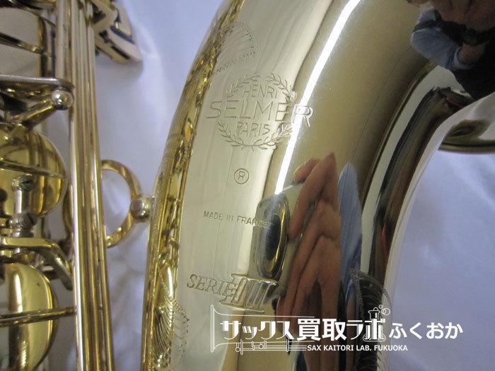 セルマー 中古テナーサックス シリーズ3 GPtone 金メッキネック 彫刻あり N634900の外観3
