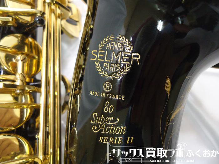 セルマー シリーズ2 ジュビリー 中古アルトサックス ブラックラッカー仕様のロゴ部分です。