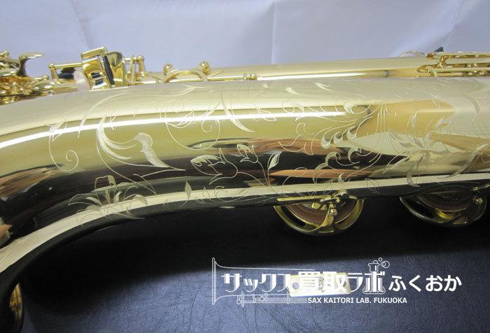 セルマー 中古バリトンサックス シリーズ2 ジュビリー 選定品 彫刻あり N783560 5